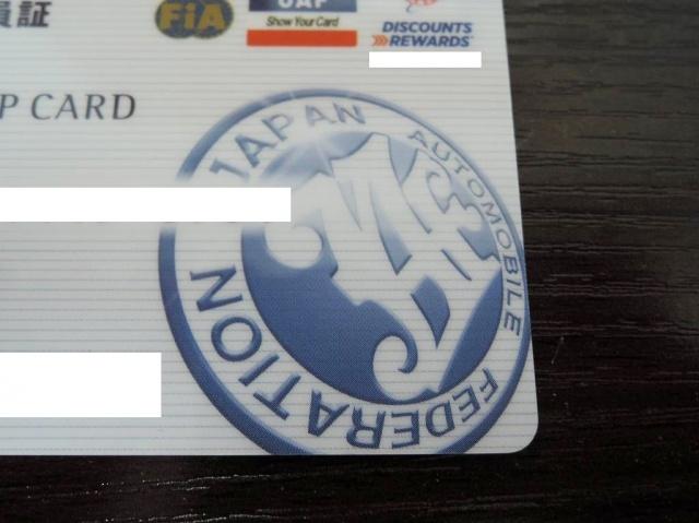 JAF会員カード