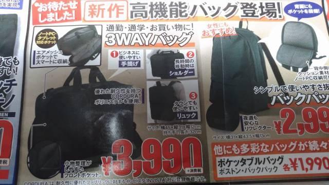 ユニクロのバッグ