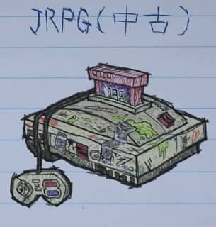 JRPG中古