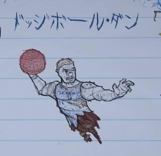 ドッジボール・ダン