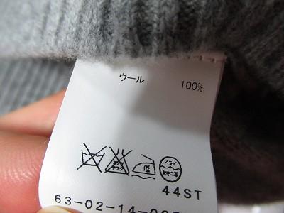 ウールのニットの洗濯表示