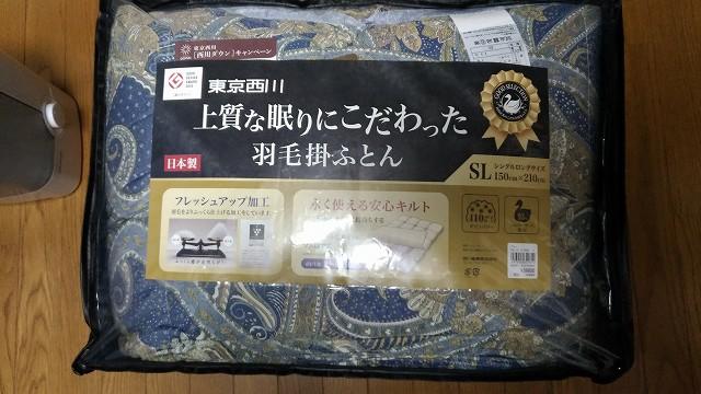 東京西川 羽毛布団 評判