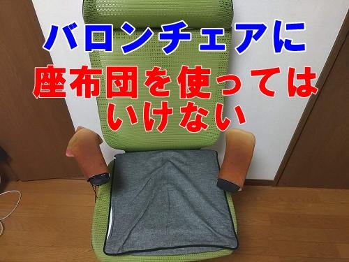 オフィスチェアに座布団を使ってはいけない