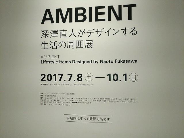 深澤直人のデザイン展