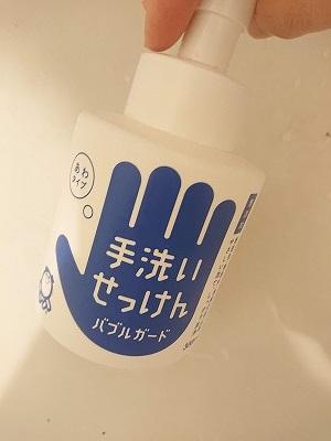 石鹸 ハンドソープ