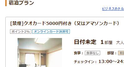 Go To キャンペーン錬金術1