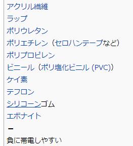 摩擦帯wiki2