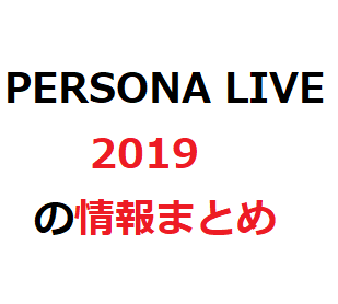 personalive2019