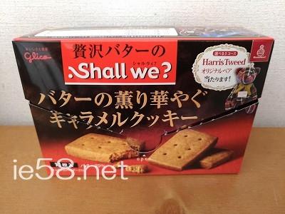shall we クッキー キャラメル味