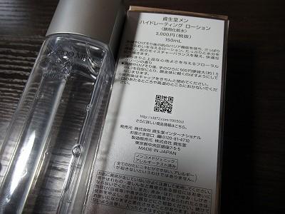 脂性肌のメンズ向け化粧水