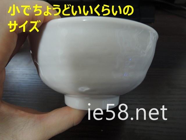 森修焼の茶わんのサイズ